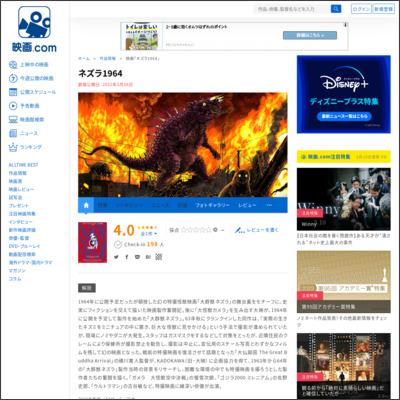 ネズラ1964 : 作品情報 - 映画.com