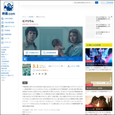 ビバリウム : 作品情報 - 映画.com