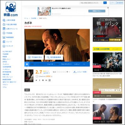 カポネ : 作品情報 - 映画.com