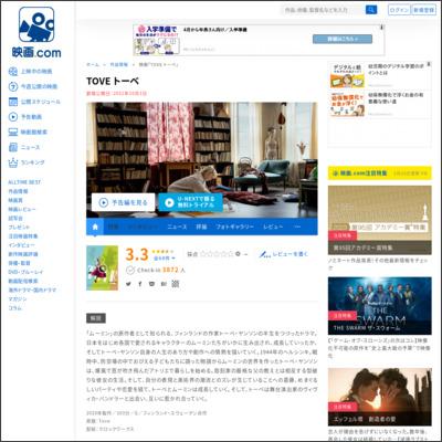 TOVE トーベ : 作品情報 - 映画.com