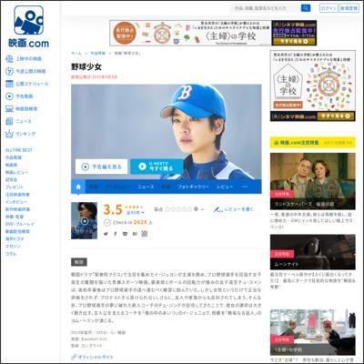 野球少女 : 作品情報 - 映画.com
