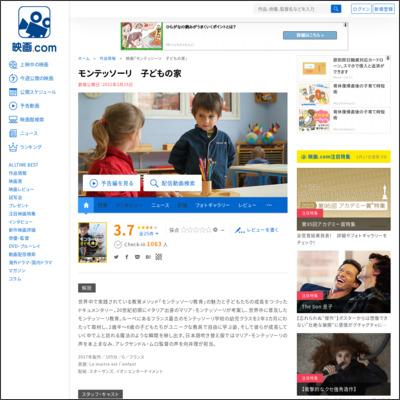モンテッソーリ 子どもの家 : 作品情報 - 映画.com