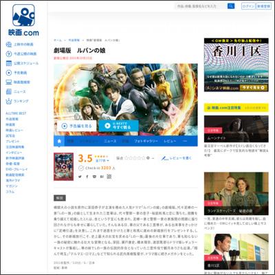 劇場版 ルパンの娘 : 作品情報 - 映画.com