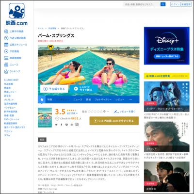 パーム・スプリングス : 作品情報 - 映画.com