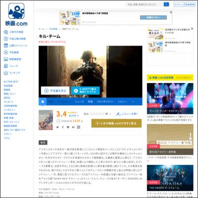 キル・チーム : 作品情報 - 映画.com