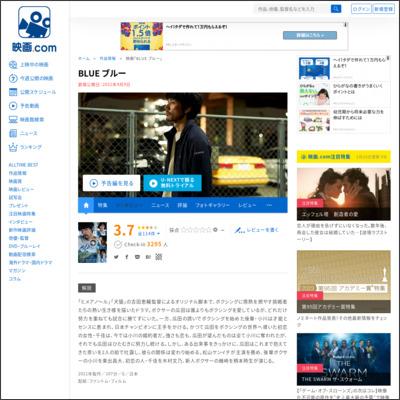 BLUE ブルー : 作品情報 - 映画.com