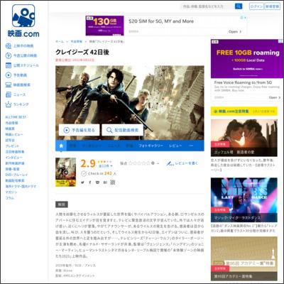 クレイジーズ 42日後 : 作品情報 - 映画.com