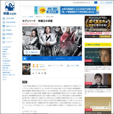 セブンソード 修羅王の覚醒 : 作品情報 - 映画.com