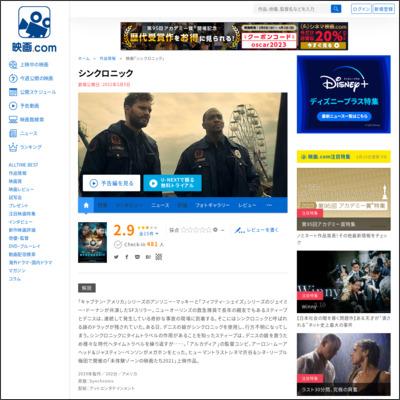 シンクロニック : 作品情報 - 映画.com