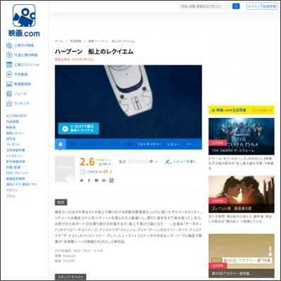 ハープーン 船上のレクイエム : 作品情報 - 映画.com