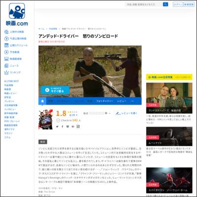 アンデッド・ドライバー 怒りのゾンビロード : 作品情報 - 映画.com