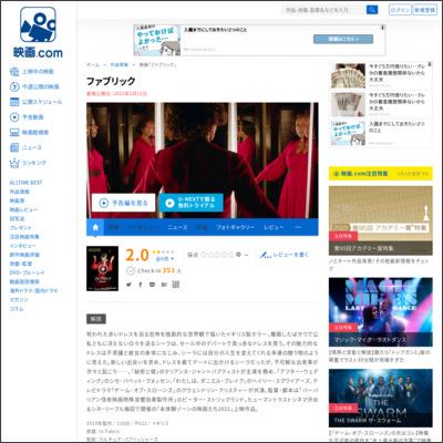 ファブリック : 作品情報 - 映画.com
