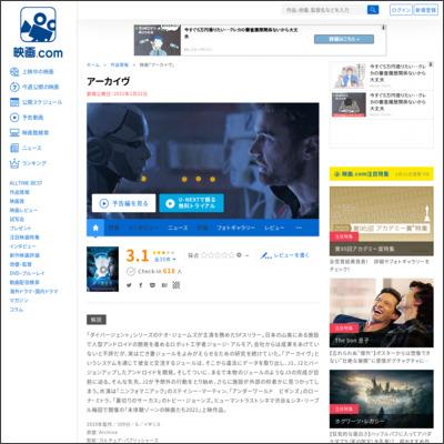 アーカイヴ : 作品情報 - 映画.com