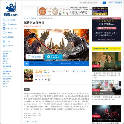 孫悟空 vs 猪八戒 : 作品情報 - 映画.com