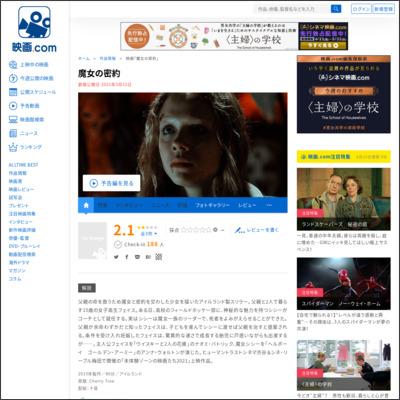 魔女の密約 : 作品情報 - 映画.com
