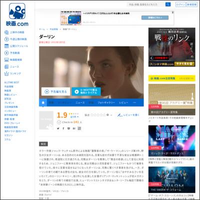 ダーリン : 作品情報 - 映画.com