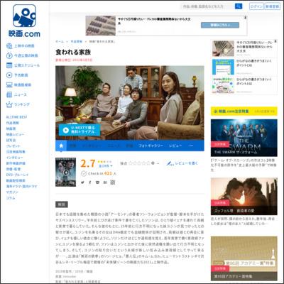 食われる家族 : 作品情報 - 映画.com