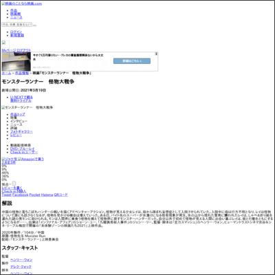 モンスターランナー 怪物大戦争 : 作品情報 - 映画.com