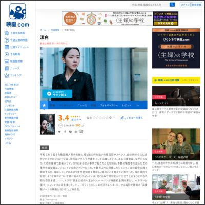 潔白 : 作品情報 - 映画.com