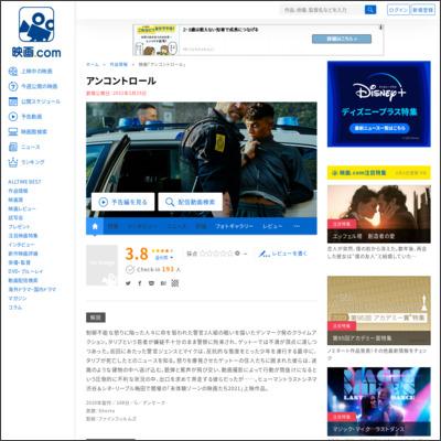 アンコントロール : 作品情報 - 映画.com