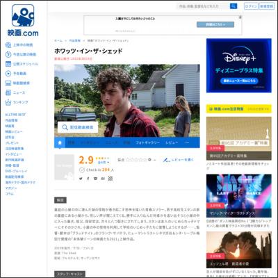 ホワッツ・イン・ザ・シェッド : 作品情報 - 映画.com