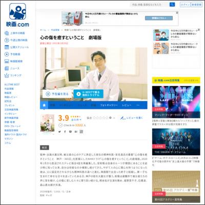 心の傷を癒すということ 劇場版 : 作品情報 - 映画.com