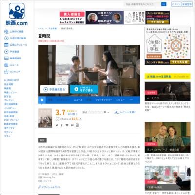 夏時間 : 作品情報 - 映画.com