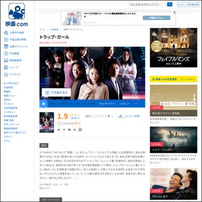 トラップ・ガール : 作品情報 - 映画.com
