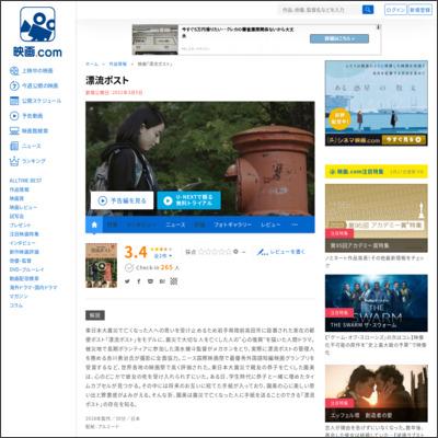 漂流ポスト : 作品情報 - 映画.com
