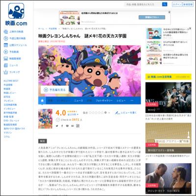 映画クレヨンしんちゃん 謎メキ!花の天カス学園 : 作品情報 - 映画.com