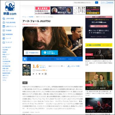 アース・フォール JIUJITSU : 作品情報 - 映画.com