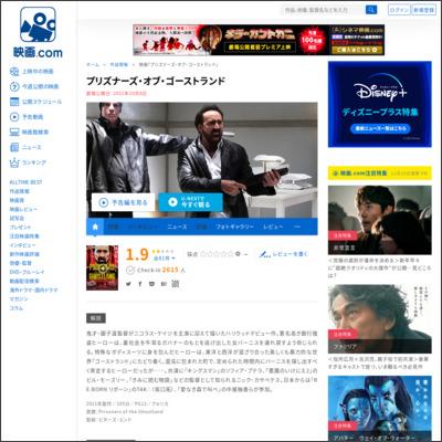 プリズナーズ・オブ・ゴーストランド : 作品情報 - 映画.com