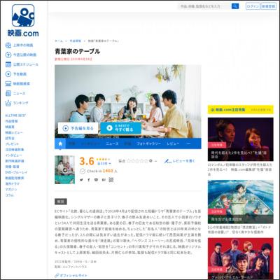青葉家のテーブル : 作品情報 - 映画.com