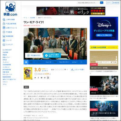 ワン・モア・ライフ! : 作品情報 - 映画.com