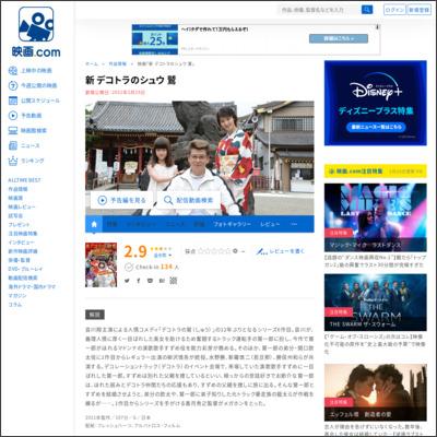 新 デコトラのシュウ 鷲 : 作品情報 - 映画.com