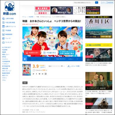 映画 おかあさんといっしょ ヘンテコ世界からの脱出! : 作品情報 - 映画.com