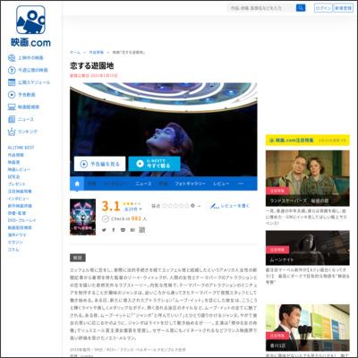 恋する遊園地 : 作品情報 - 映画.com