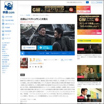 白頭山(ペクトゥサン)大噴火 : 作品情報 - 映画.com