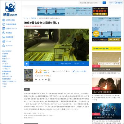 地球で最も安全な場所を探して : 作品情報 - 映画.com