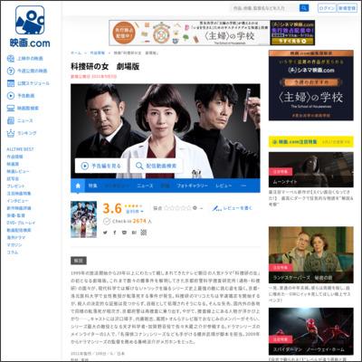 科捜研の女 劇場版 : 作品情報 - 映画.com
