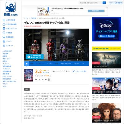 ゼロワン Others 仮面ライダー滅亡迅雷 : 作品情報 - 映画.com