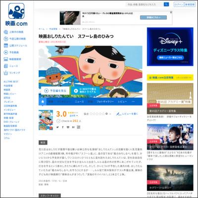 映画おしりたんてい スフーレ島のひみつ : 作品情報 - 映画.com
