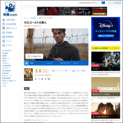ホロコーストの罪人 : 作品情報 - 映画.com