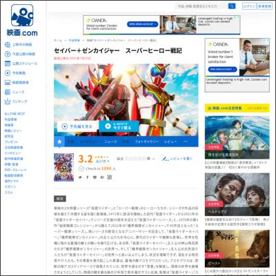 セイバー+ゼンカイジャー スーパーヒーロー戦記 : 作品情報 - 映画.com