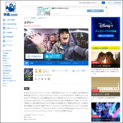 スプリー : 作品情報 - 映画.com