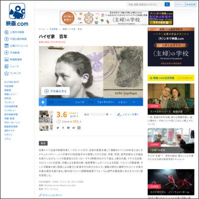 ハイゼ家 百年 : 作品情報 - 映画.com