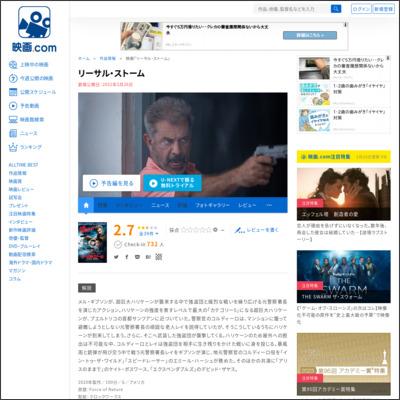 リーサル・ストーム : 作品情報 - 映画.com