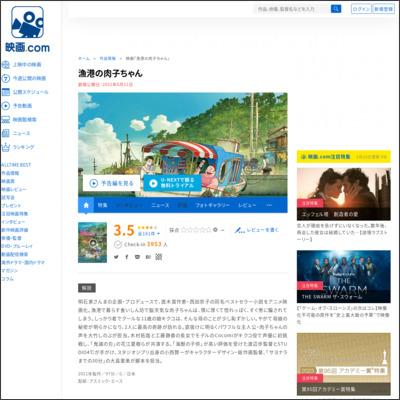 漁港の肉子ちゃん : 作品情報 - 映画.com