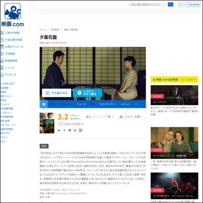 夕霧花園 : 作品情報 - 映画.com