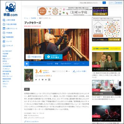 ブックセラーズ : 作品情報 - 映画.com